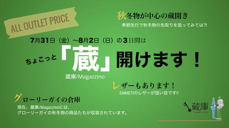 20MAGZ蔵4 2のコピー-thumb-450xauto-85982.jpg