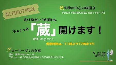 20MAGZ蔵4 2のコピー 2.jpg
