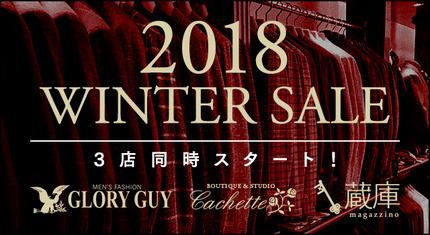 WinterSale2018_blog_171228アートホ_ート_ 1_3-thumb-430xauto-50646.jpg